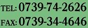 0739-74-2626