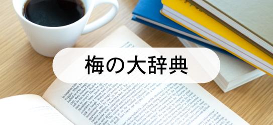梅の大辞典